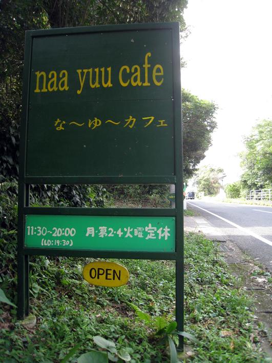 naa yuu cafe看板
